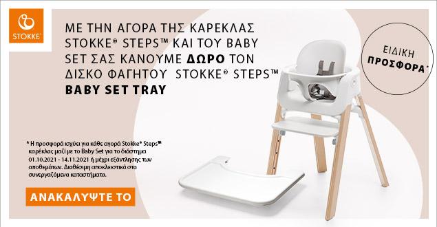 Stokke Steps Promotion 2021