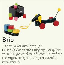 Brio small