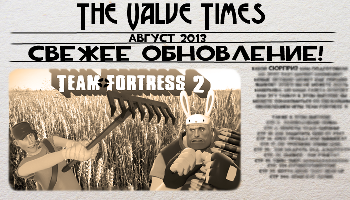 Обновление Team Fortress 2 tf2 август