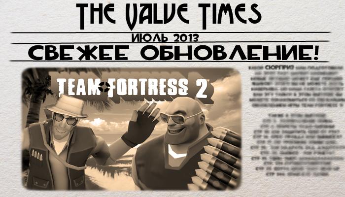 Обновление Team Fortress 2 tf2 июль