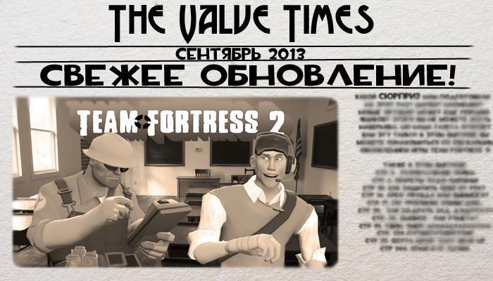 Обновление Team Fortress 2 сентябрь