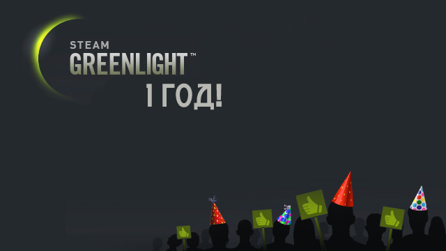 1371647912_steam-greenlight