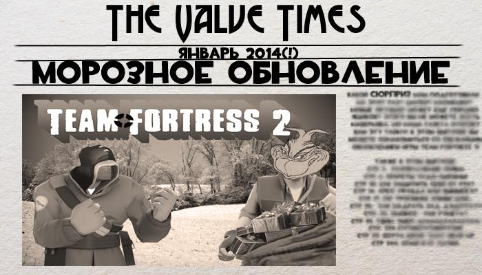 Обновление Team Fortress 2 tf2 Январь