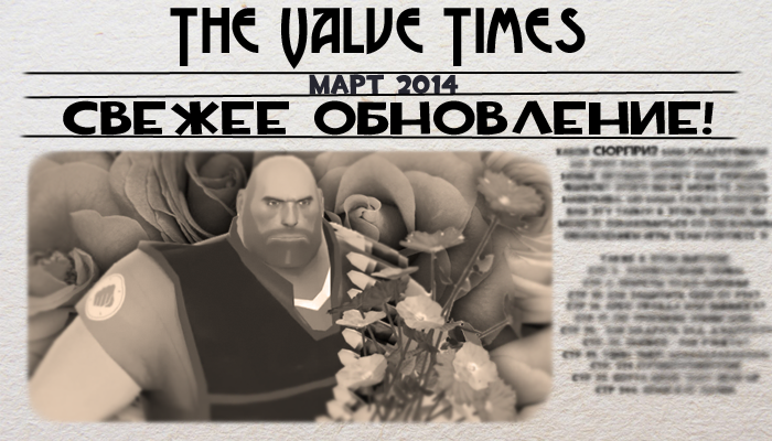TF2 Team Fortress 2 обновление Март 2014