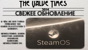 Обновление SteamOS - Valvetimes.com