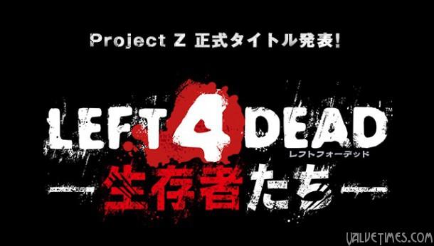 Left 4 Dead аркада