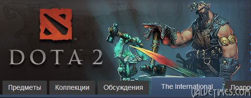 dota 2 the international мастерская