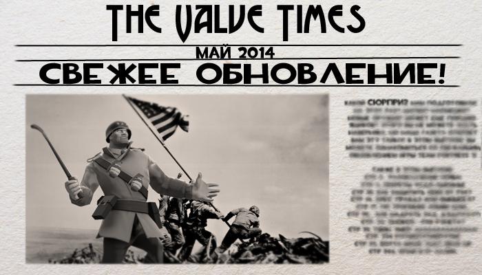 Обновление Team Fortress 2 май