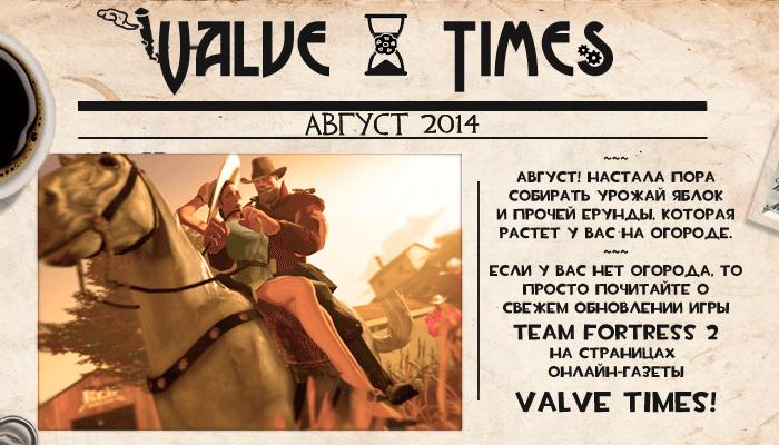 Обновление Team Fortress 2 Август 2014