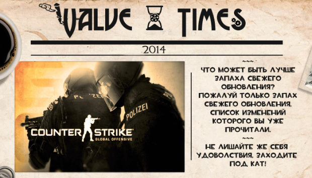 Обновление Counter-Strike: Global Offensive