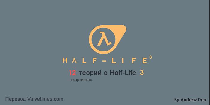 12 теорий о Half-Life 3