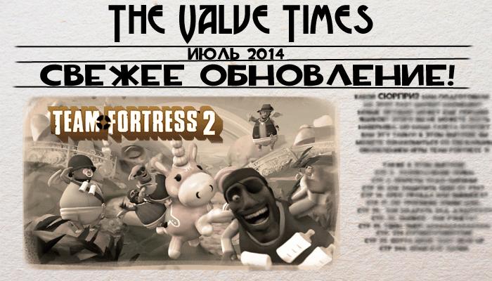 Обновление Team Fortress 2. Июль