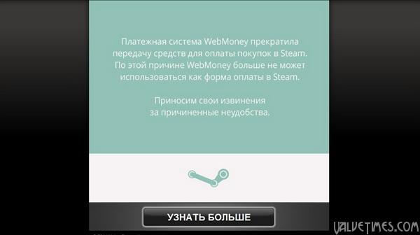 Steam больше не принимает Webmoney