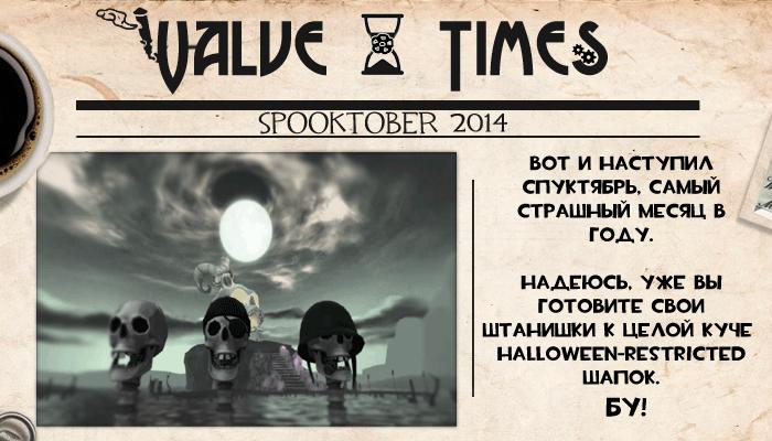 Обновление Team Fortress 2 Октябрь 2014