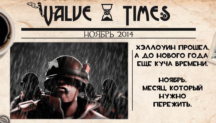 Обновление Team Fortress 2 Ноябрь 2014
