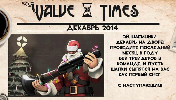 Обновление Team Fortress 2 - декабрь 2014