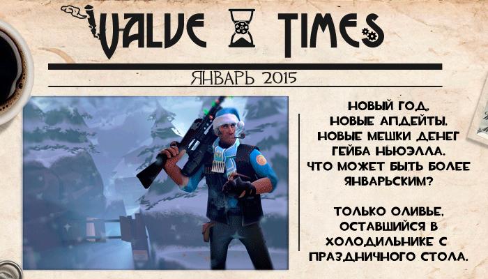 Обновление Team Fortress 2: Январь 2015