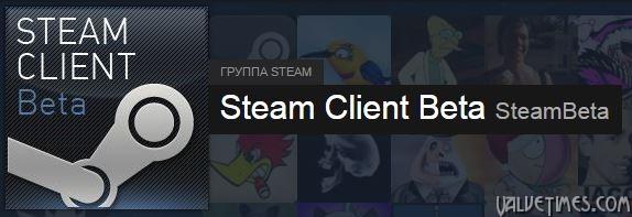 Steam клиент бета