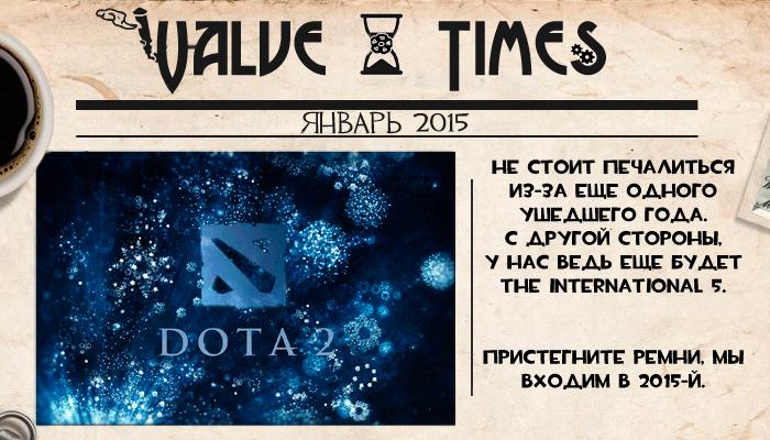 Обновление Dota 2: Январь 2015