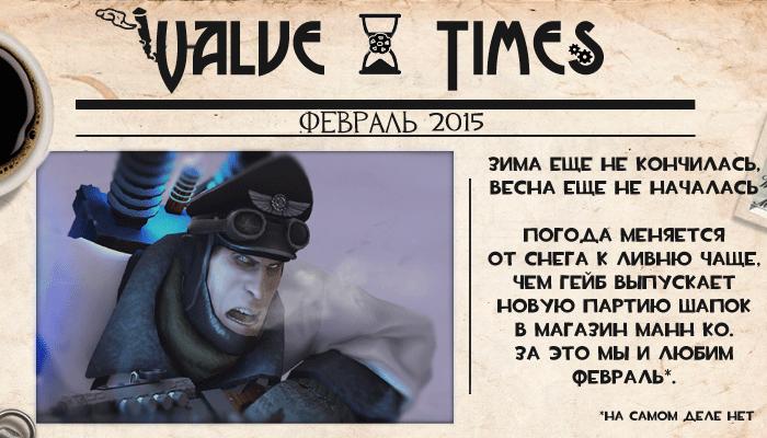 Обновление Team Fortress 2 Февраль 2015