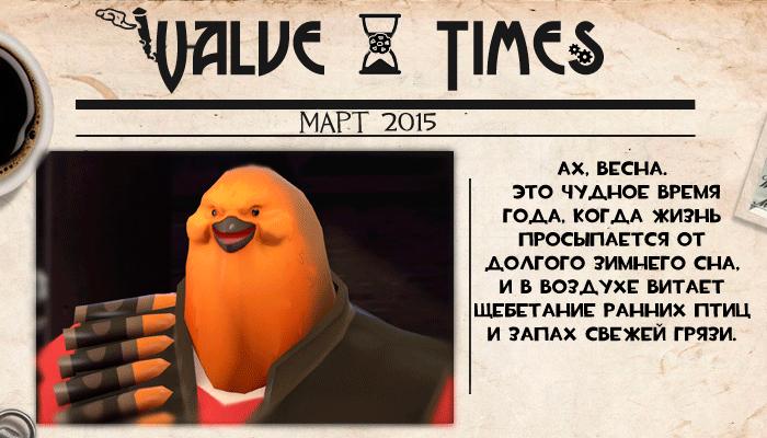 Обновление Team Fortress 2: Март 2015.