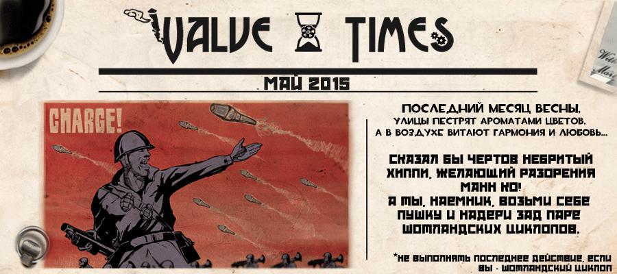 Обновление Team Fortress 2 2015 май