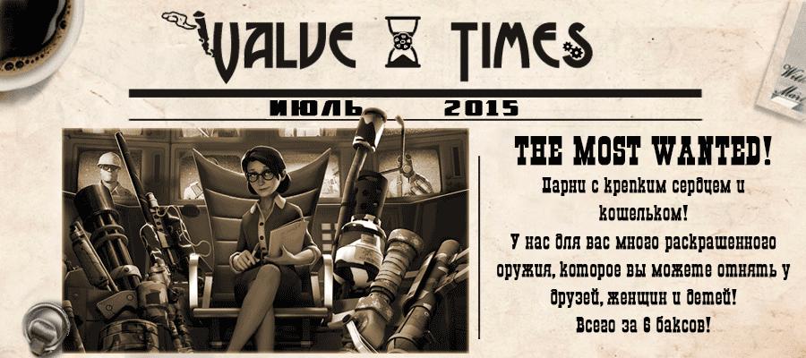 Обновление Team Fortress 2 Июль 2015