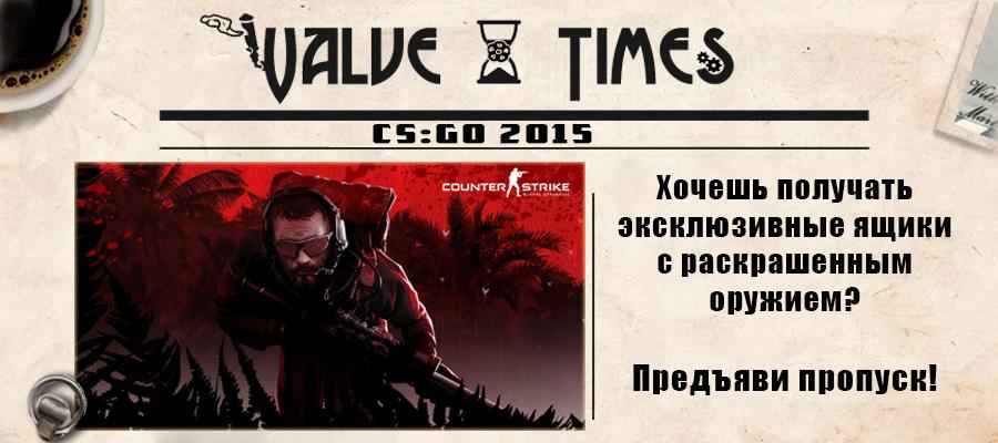 Обновление Counter-Strike: Global Offensive (15.09.2015)