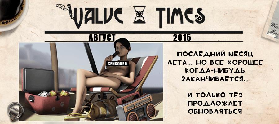 Обновление Team Fortress 2. Август 2015.