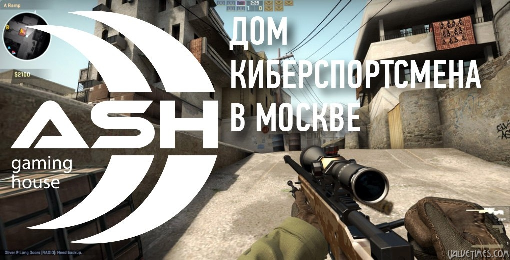 ASH Gaming - доми киберспортсмена CS:GO, Dota 2