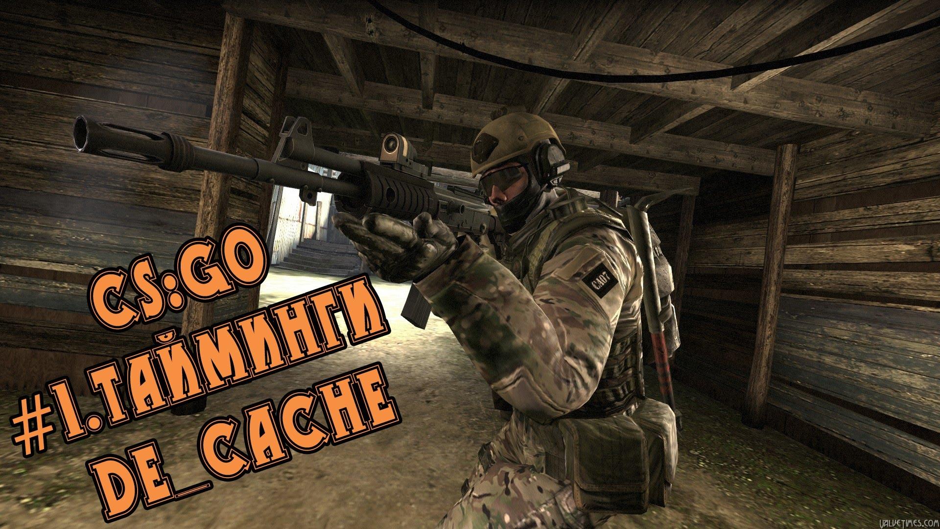 Cs:go . #1.Тайминги , de_cache