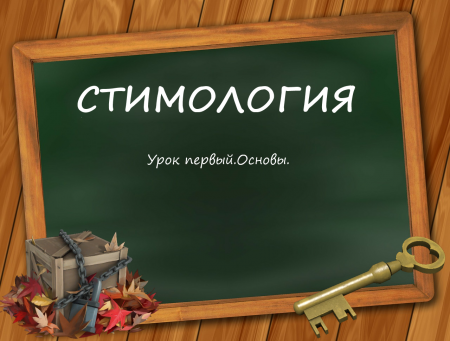 Стимология - наука о Steam.