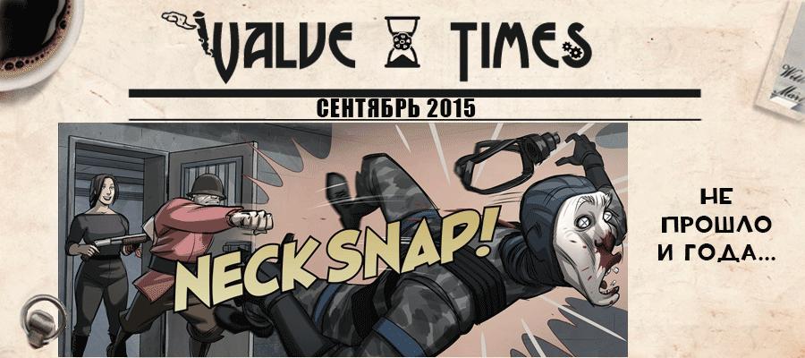Обновление Team Fortress 2. Сентябрь 2015.