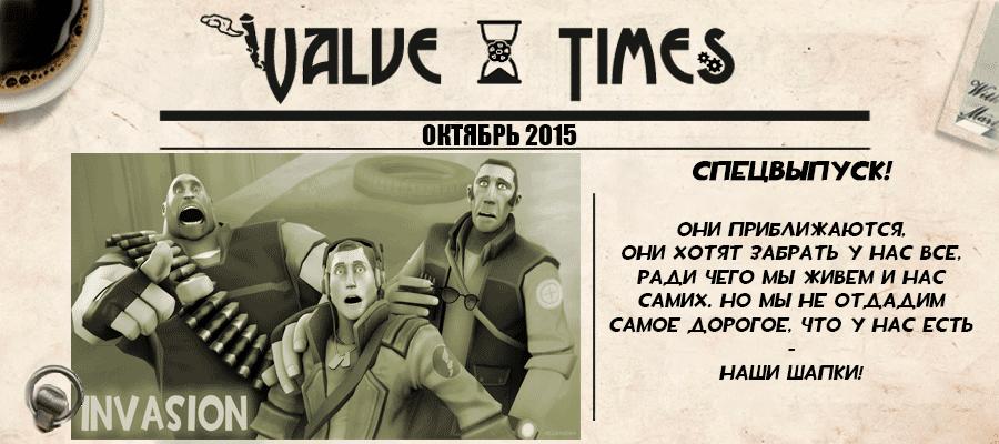 Обновление Team Fortress 2. Октябрь 2015.