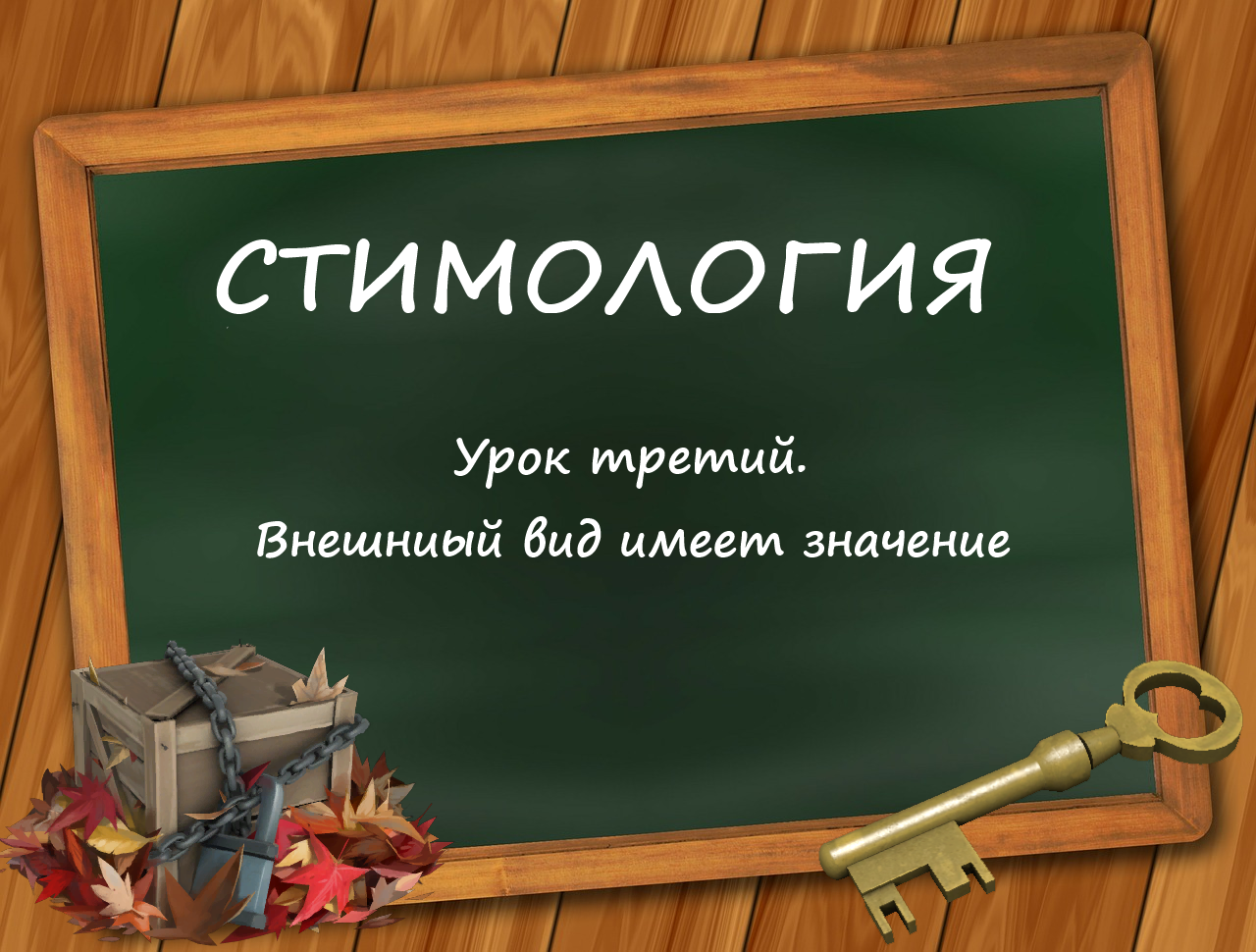 board-73496_1280вв