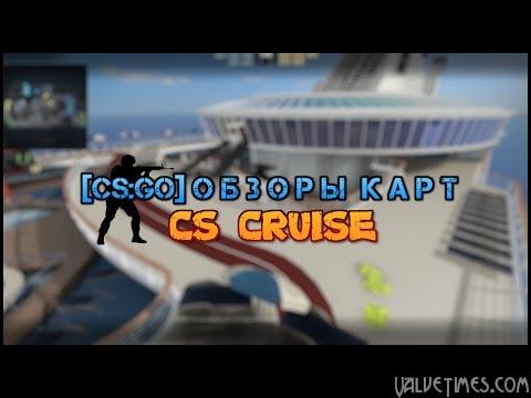 The Valve Times: Обзор игровых карт CS:GO. CS_CRUISE