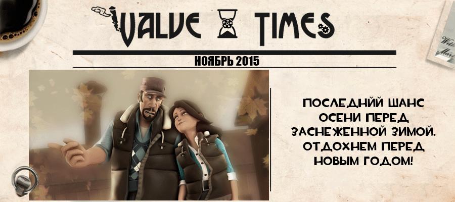 Обновление Team Fortress 2 2015 ноябрь