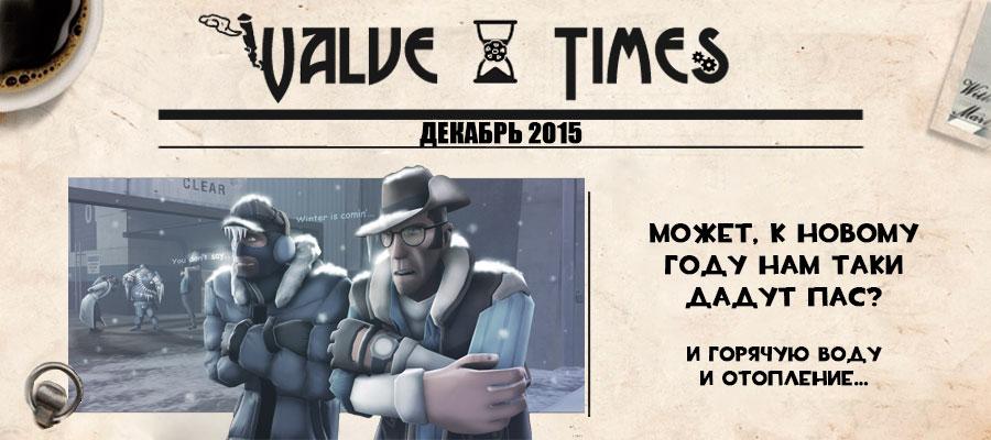 Обновление Team Fortress 2. Декабрь 2015.