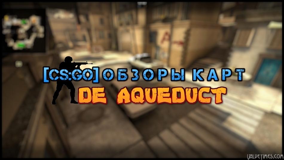 CS:GO Обзор карты De_Aqueduct