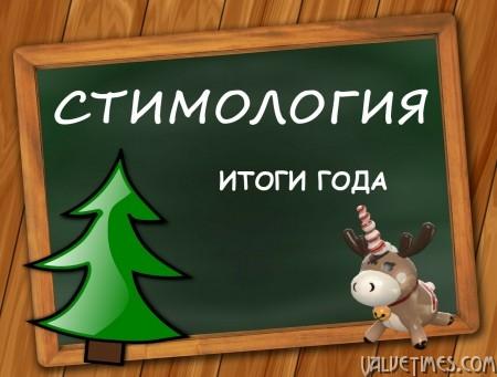 Steam Стимология Зимняя распродажа