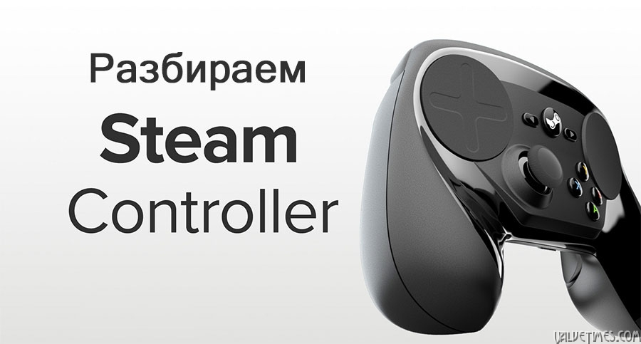 Steam Controller разборка