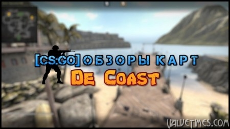 CS:GO: De Coast. Выпуск 5. Обзор игровых карт от Valvetimes