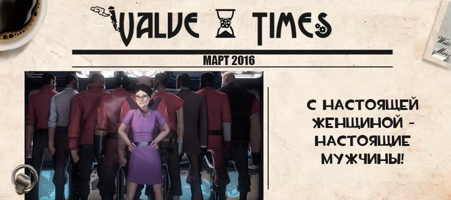 Обновление Team Fortress 2. Март 2016.