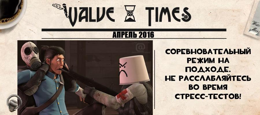 Обновление Team Fortress 2. Апрель 2016.
