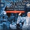Il Balletto Nazionale Russo Palazzo dei Congressi Lugano Tickets