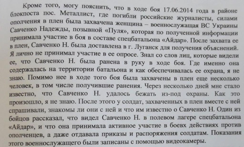Savchenko_2nov_vrez3.jpg