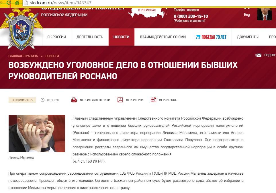 2015-07-03 11-49-58 Возбуждено уголовное дело в отношении бывших руководителей Роснано - Следственный Комитет Российской Фе.png