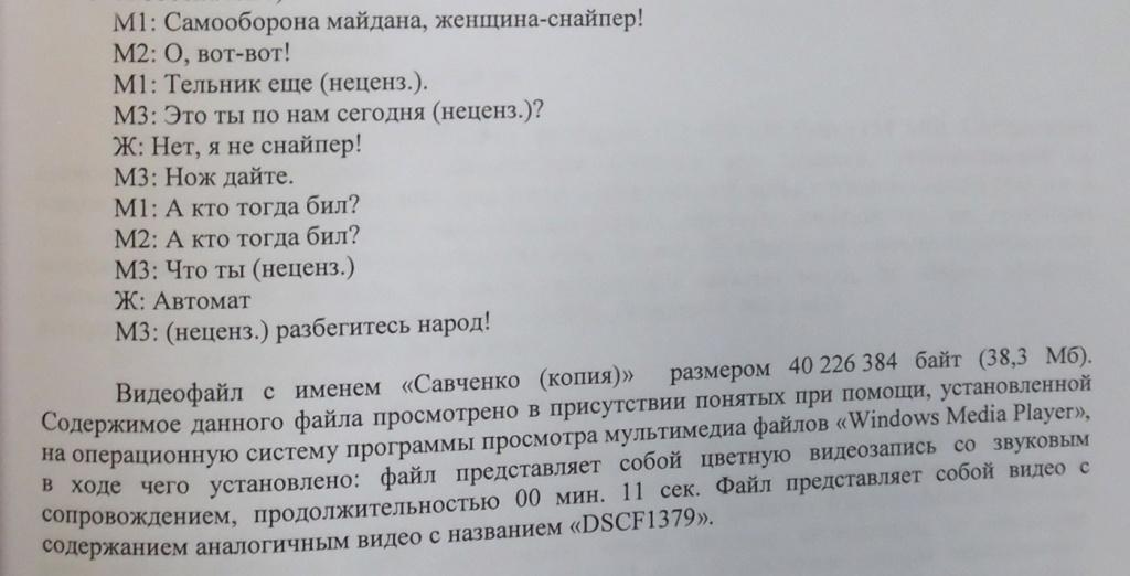 Savchenko_21oct_vrez3.jpg