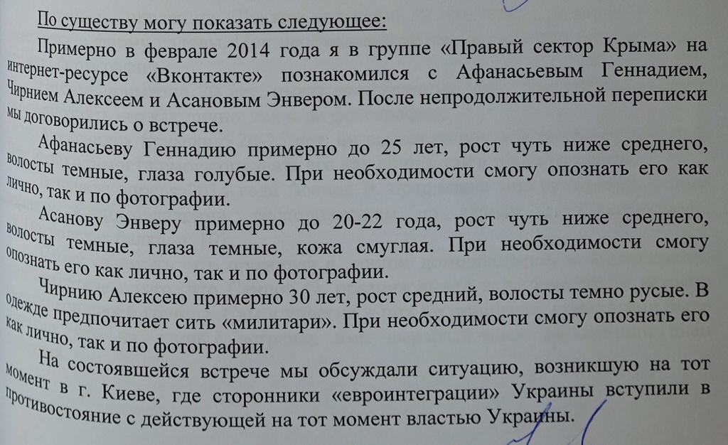 Sentsov_5aug_vrez2.jpg