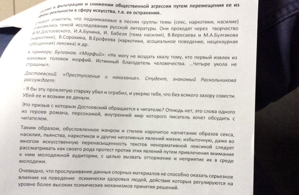 Krovostok_12nov_vrez2.jpg